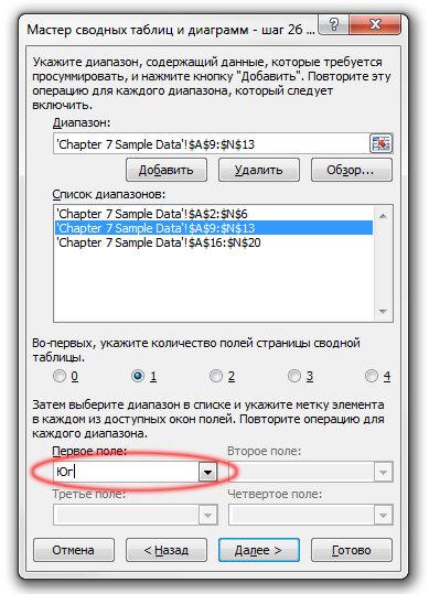 Рис. 7.9. Повторите операцию до пометки всех диапазонов данных
