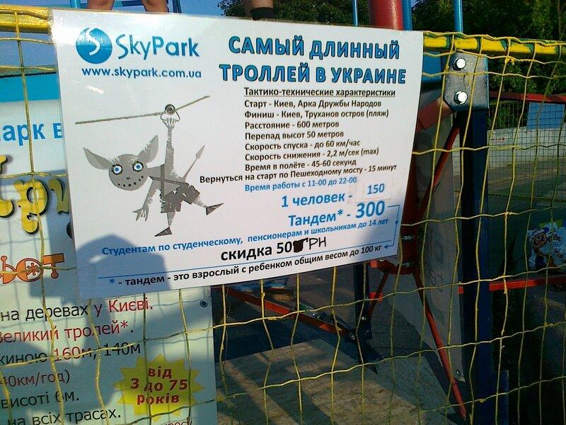 Самый длинный троллей в Украине