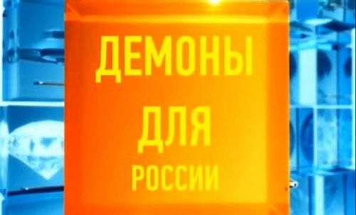Заговор кукловодов. Демоны для России