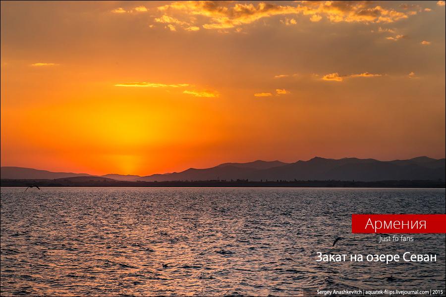 Закат на озере Севан