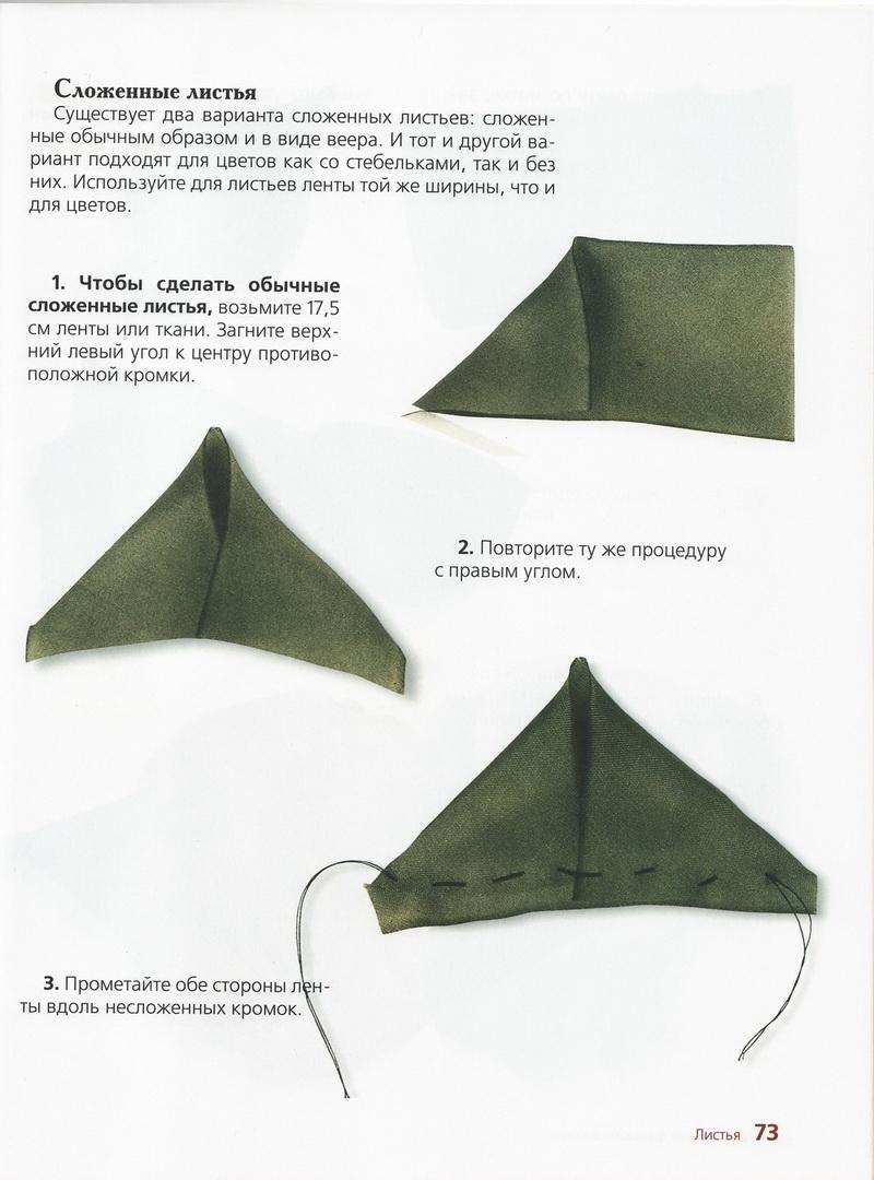 Как сделать листик из ткани своими руками 43