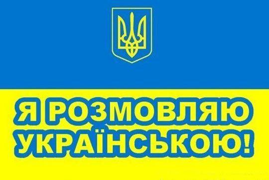 О украинский язык как государственный и мероприятия по выполнению языкового законодательства Украины