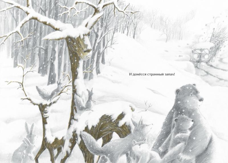 The Snow Deer_2.jpg