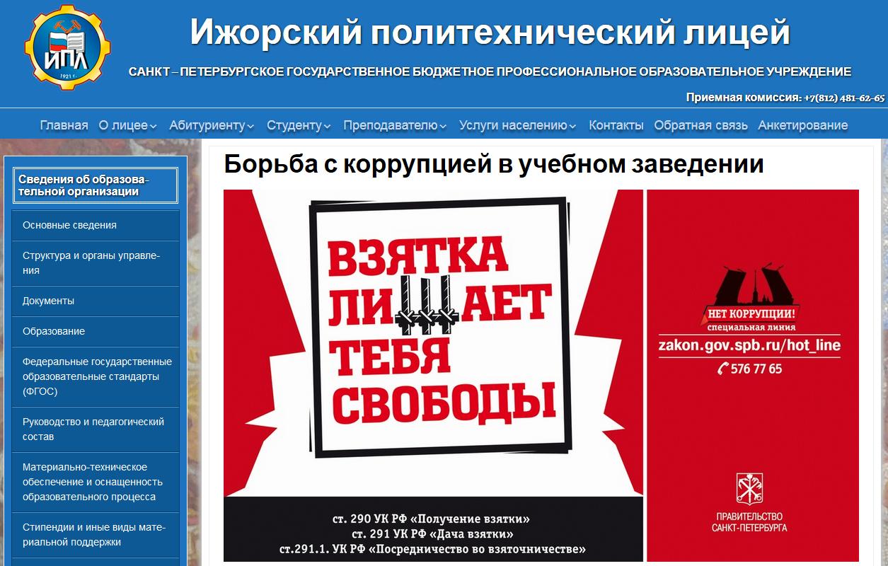 Ижорский политехнический лицей-Борьба с коррупцией в учебном заведении