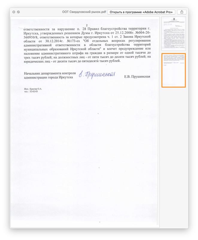 ООТ Свердловский рынок (02).png