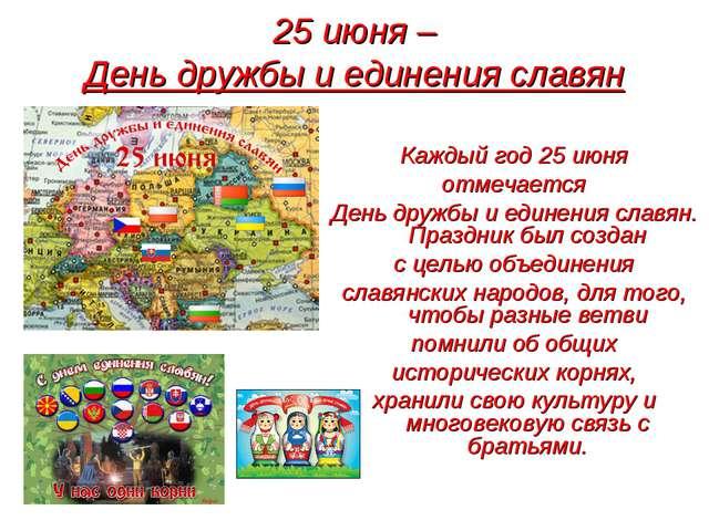 25 июня День дружбы и единения славян. Поздравляем вас