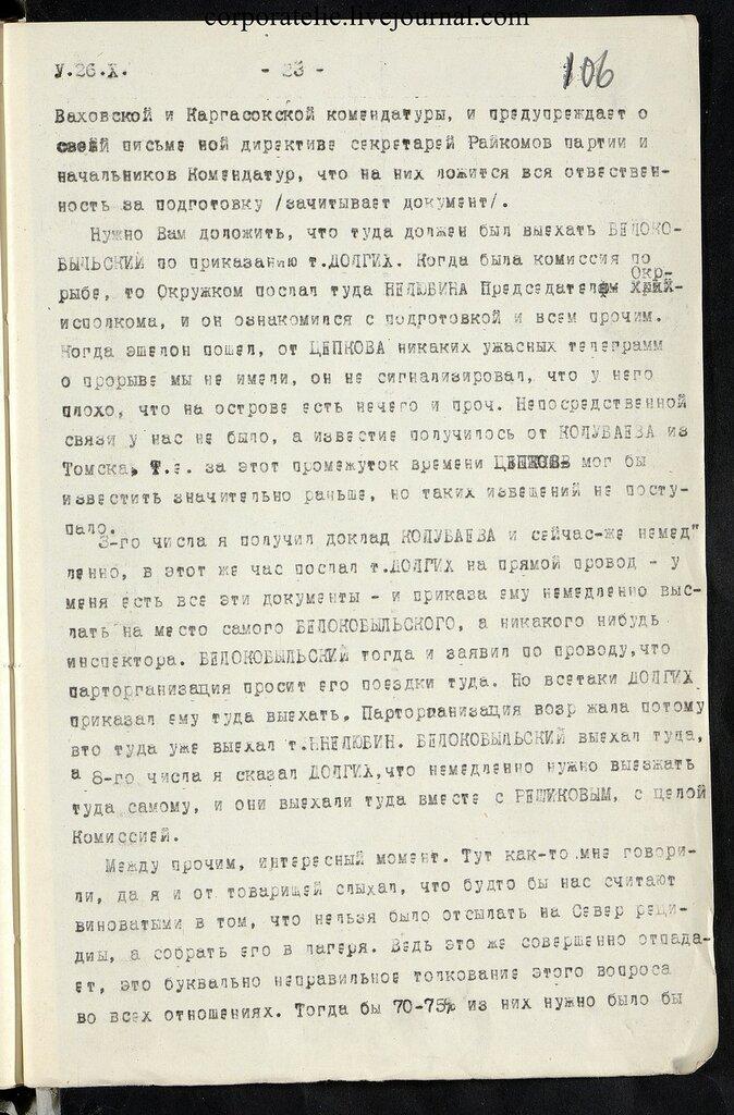 П-7, оп.1, д.626, 108.jpg