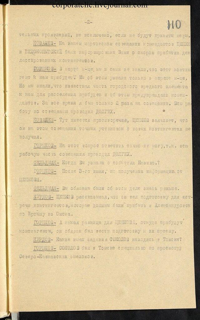 П-7, оп.1, д.626, 112.jpg