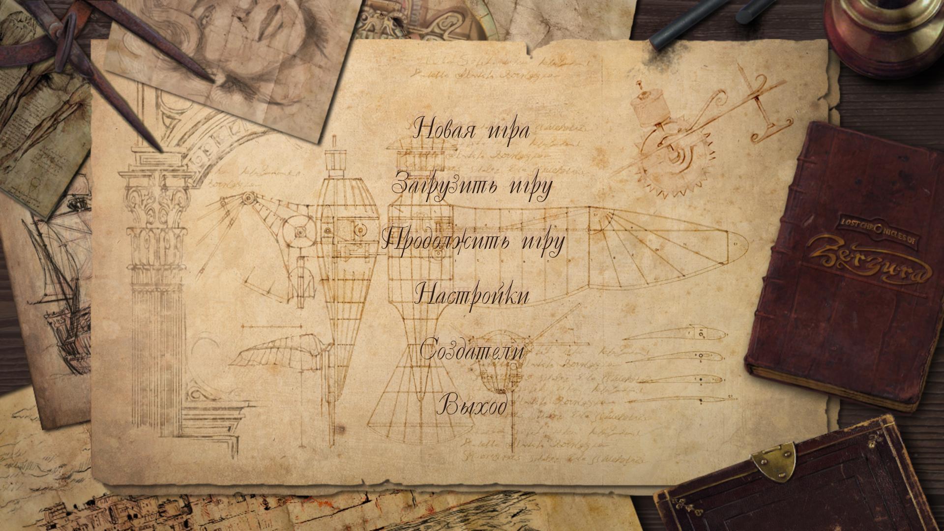 Утерянные Хроники Зерзуры   The Lost Chronicles of Zerzura (Rus)