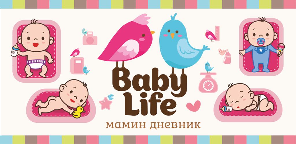 Мобильное приложение для молодых мам (1 фото)