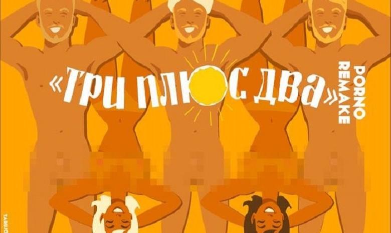 Порно-пародии на Советские комедии
