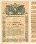 Второй внутренний 5,5 процентный заём 1915 года. 100 рублей