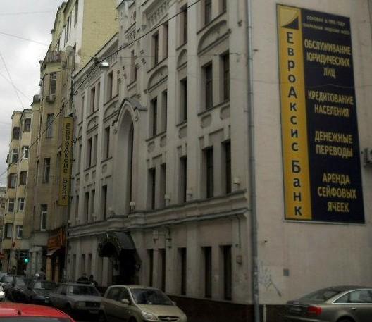 ЦБРФ: «Дыра» вкапитале московского Евроаксис банка составила 711 млн руб