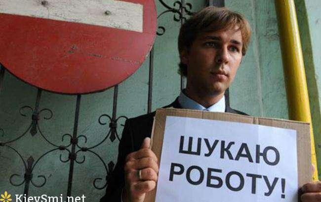 ВУкраинском государстве растет безработица