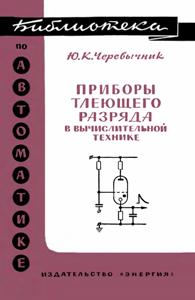 Серия: Библиотека по автоматике - Страница 4 0_149673_4b4870b6_orig