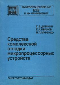 Серия: Микропроцессорные БИС и их применение. 0_150870_7adc6e06_orig