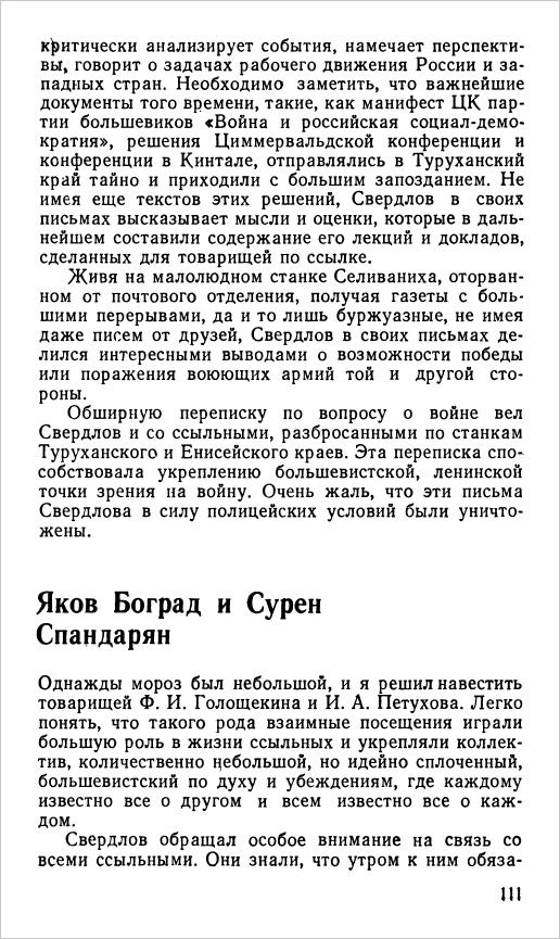 Иванов Б.И. Воспоминания рабочего большевика-1972-С111