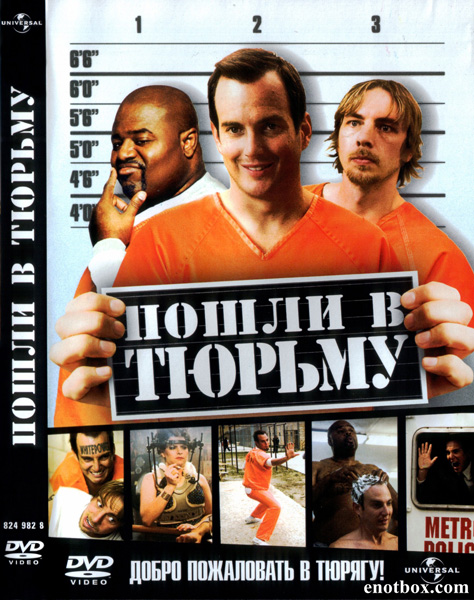 Пошли в тюрьму / Let's Go to Prison (2006/WEB-DL/DVDRip)