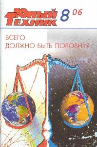 Журнал: Юный техник (ЮТ). - Страница 24 0_1b0ce7_d1d5533e_orig