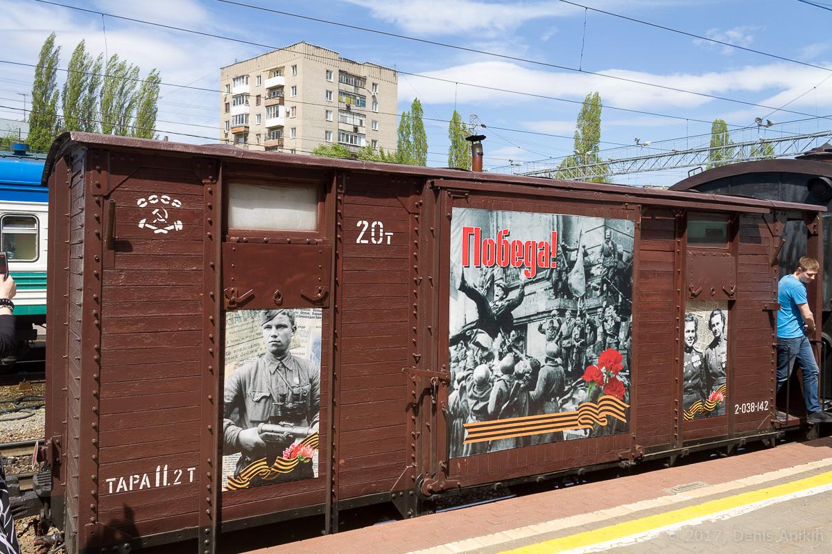 Ретро-поезд Победа фото 24