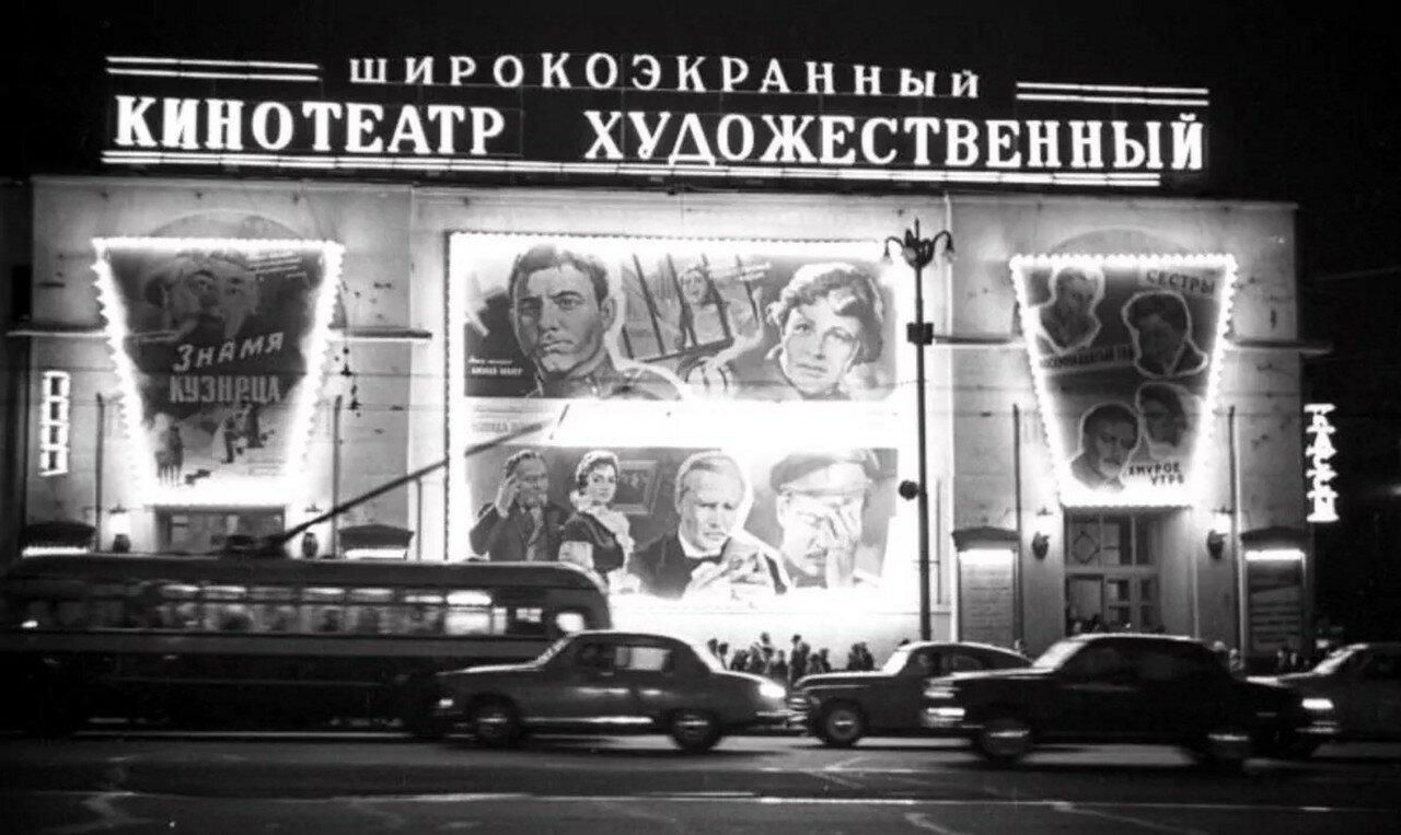1961. Кинотеатр Художественный
