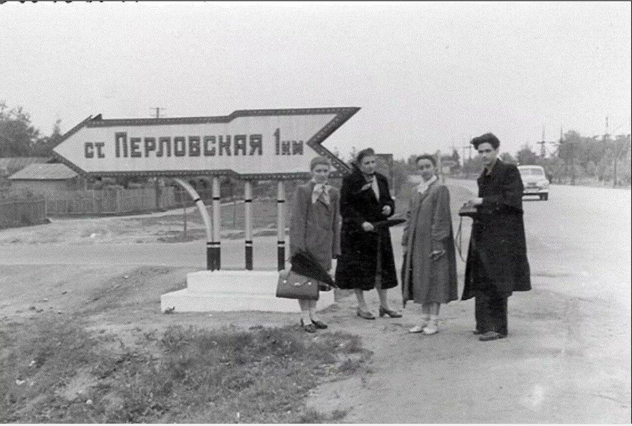 1950. Ярославское шоссе