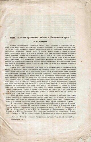 ГАКО. Ф. Р-550. Оп. 1. Д. 12. Л. 1
