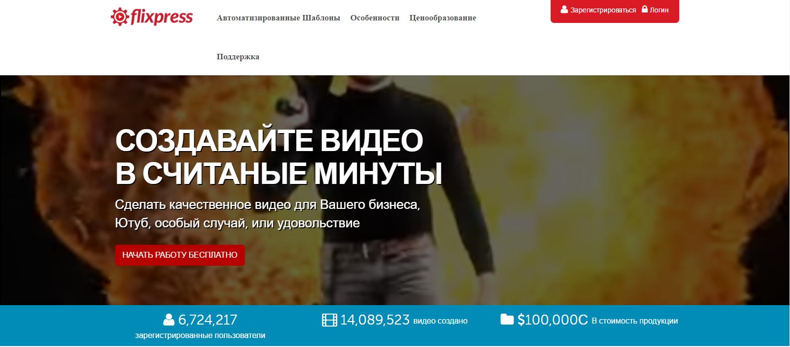 Создать заставку для видео онлайн бесплатно