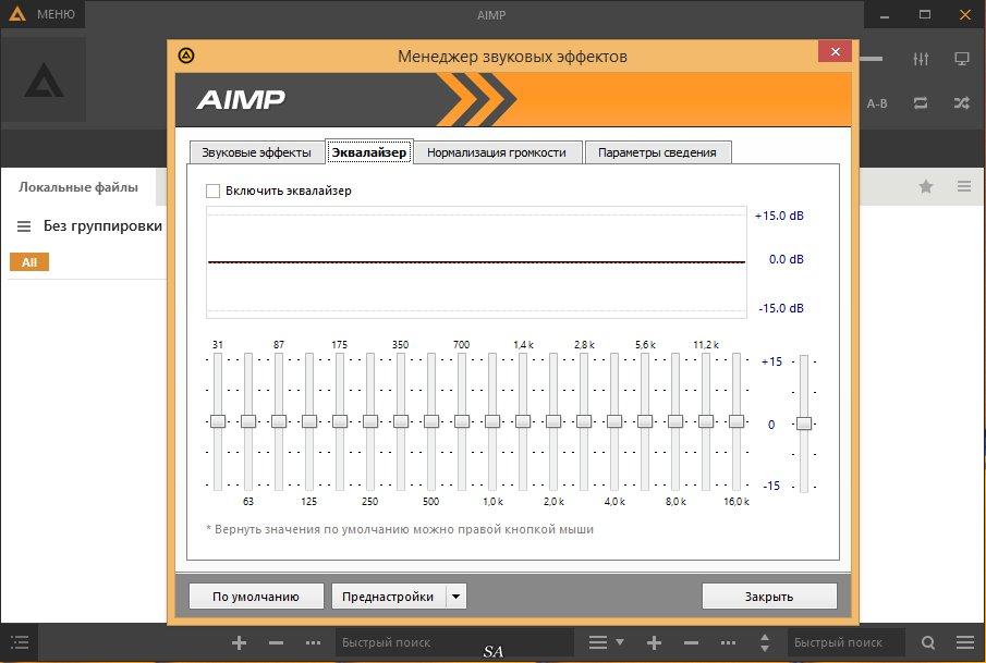 СКАЧАТЬ AIMP 4.02 СКАЧАТЬ БЕСПЛАТНО