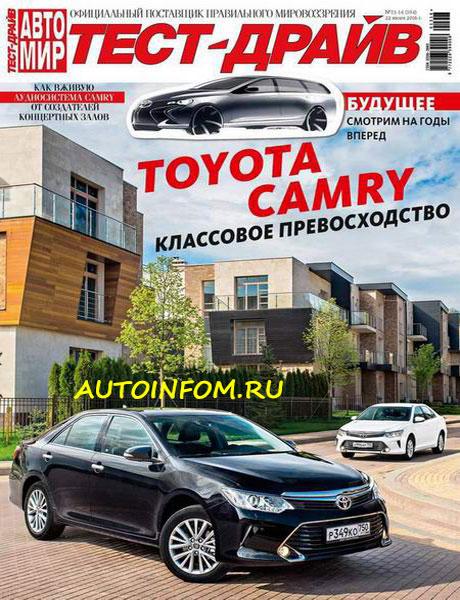 Тест-Драйв (АвтоМир) №13-14 2016