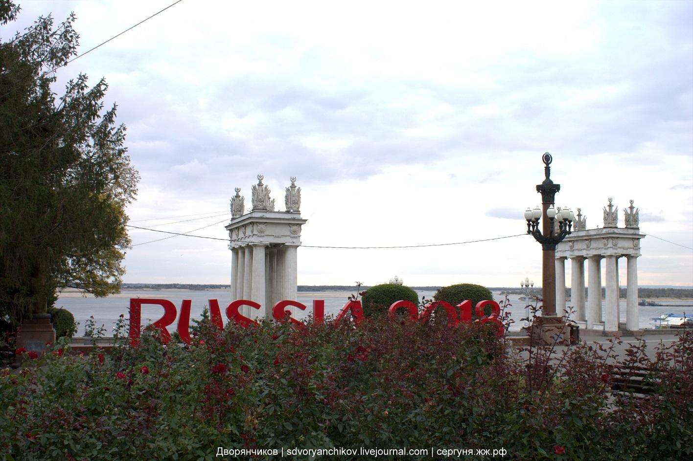 Волгоград - знак Russia 2018 - Центральная набережная