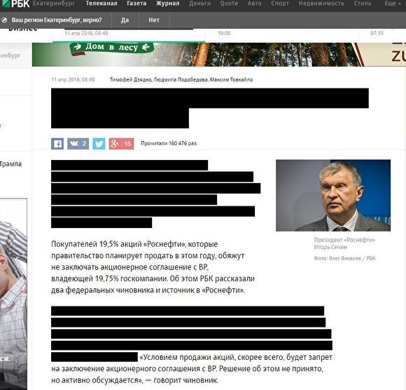 РБК исполнил решение суда поиску «Роснефти», закрасив фрагменты публикации темным цветом