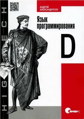 Аудиокнига Язык программирования D - Александреску А.