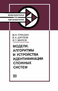 Серия: Библиотека по автоматике - Страница 27 0_157eee_b53e9d0c_orig