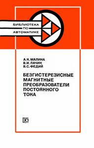 Серия: Библиотека по автоматике - Страница 27 0_157ef0_f707bbd1_orig