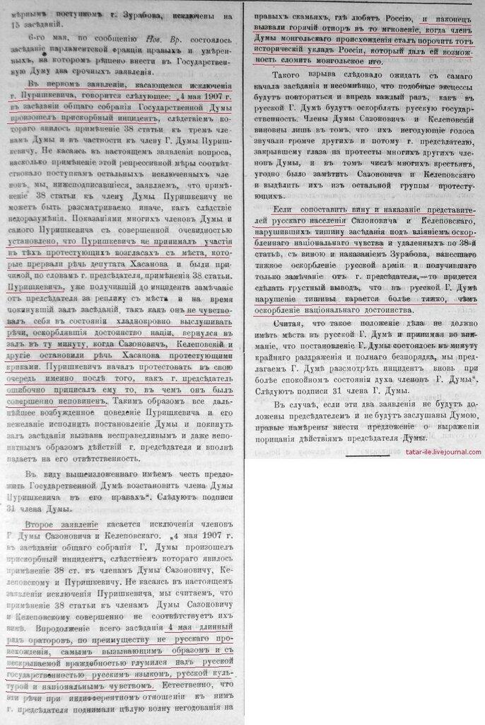 nnov-1907-19-duma-3-4.jpg