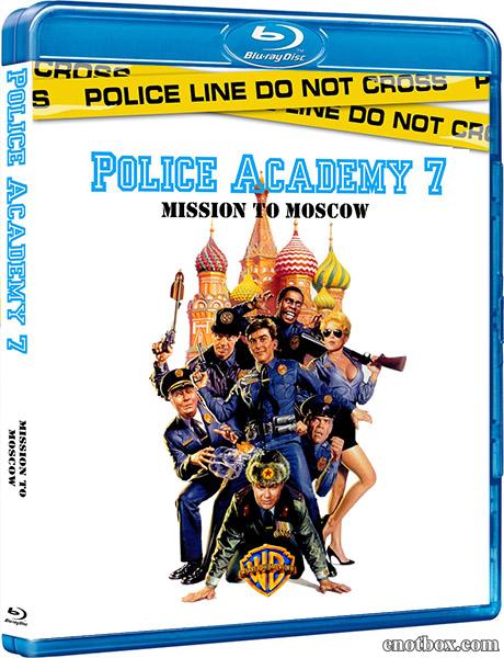 Полицейская академия 7: Миссия в Москве / Police Academy: Mission to Moscow (1994/Blu-Ray/BDRip/HDRip)