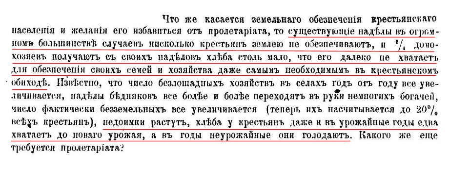 КРЕСТЬЯНСТВО И ЗЕМЕЛЬНЫЙ ВОПРОС В РОССИЙСКОЙ ИМПЕРИИ (КОНЕЦ XIX - НАЧАЛО XX ВЕКА). ПЕРСПЕКТИВЫ