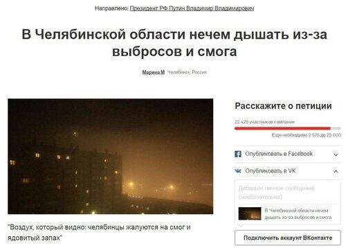 Петиция Челябинцев Владимиру Путину