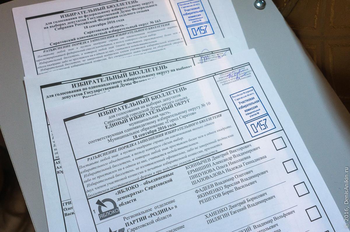 выборы 2016 2