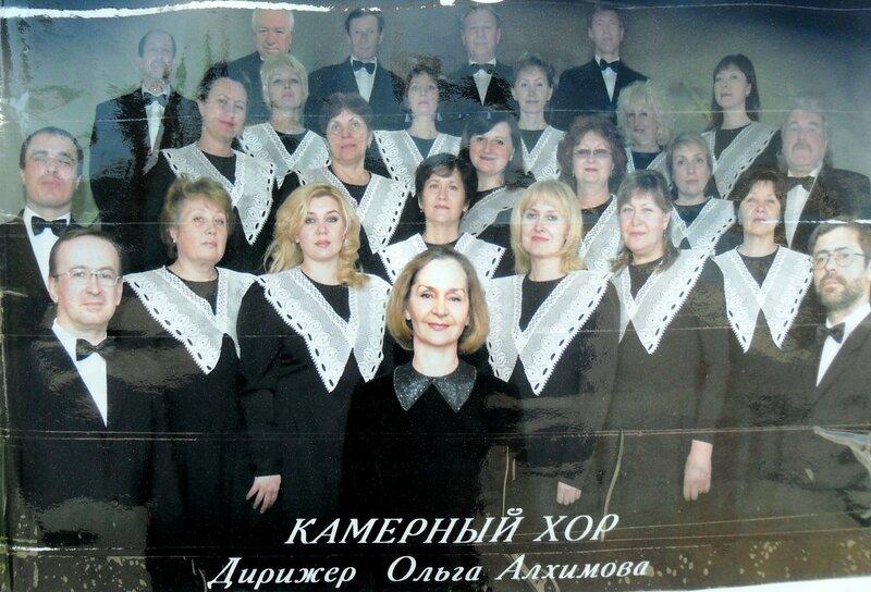 Камерный хор. Дирижер Ольга Алхимова.(Фото афиши)... SAM_8205.JPG