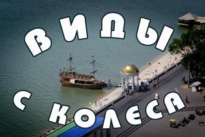Бердянск с высоты, колесо обозрения, Yuris-design