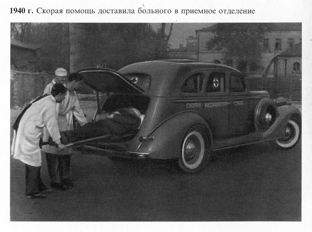 22779 Институт им. Н.В.Склифосовского.jpg