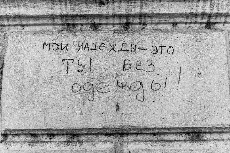 Фотография надписи на стене