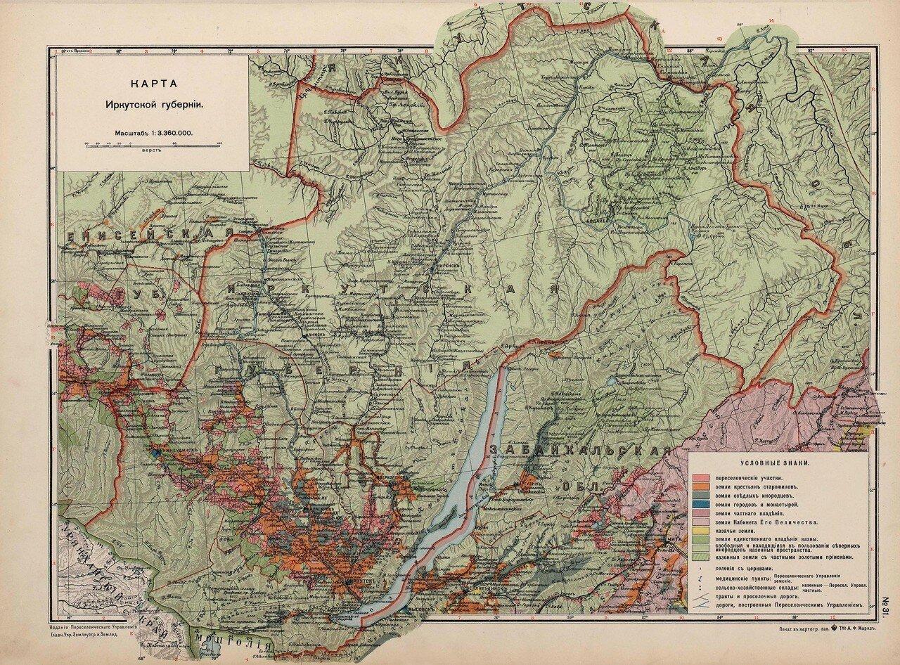 27. Карта Иркутской губернии