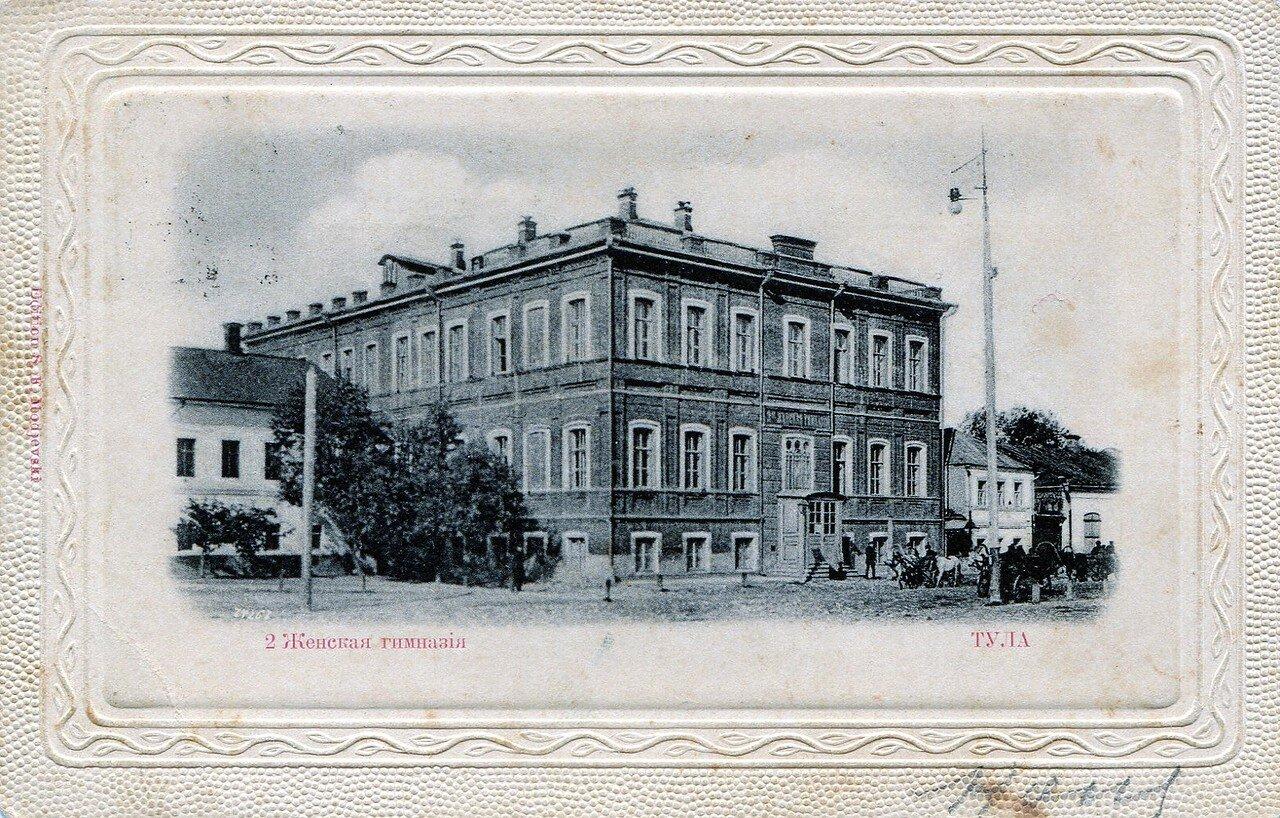 Вторая женская гимназия