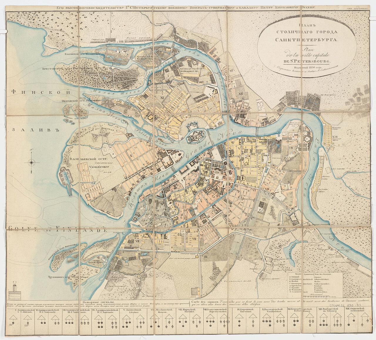 1830. План столичного города Санкт-Петербурга