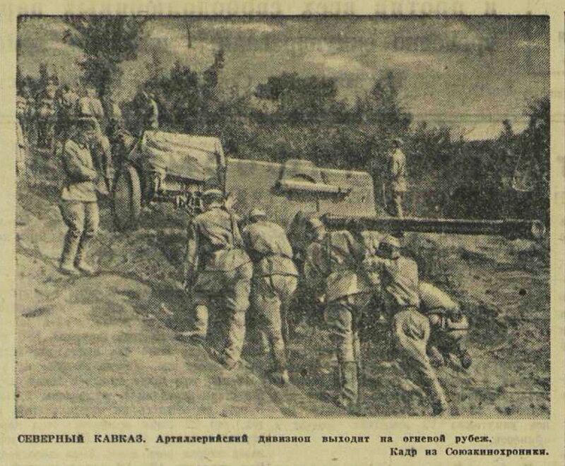 «Известия», 16 октября 1942 года, битва за Кавказ
