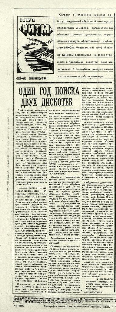 газета Комсомолец, Челябинск, 1979, 18 декабря, стр. 4..jpg