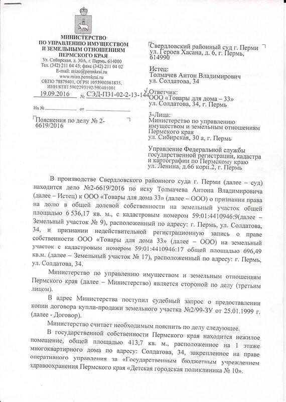 Письмо из Министерства имущества и земельных отношений Пермского края0001-1.jpg